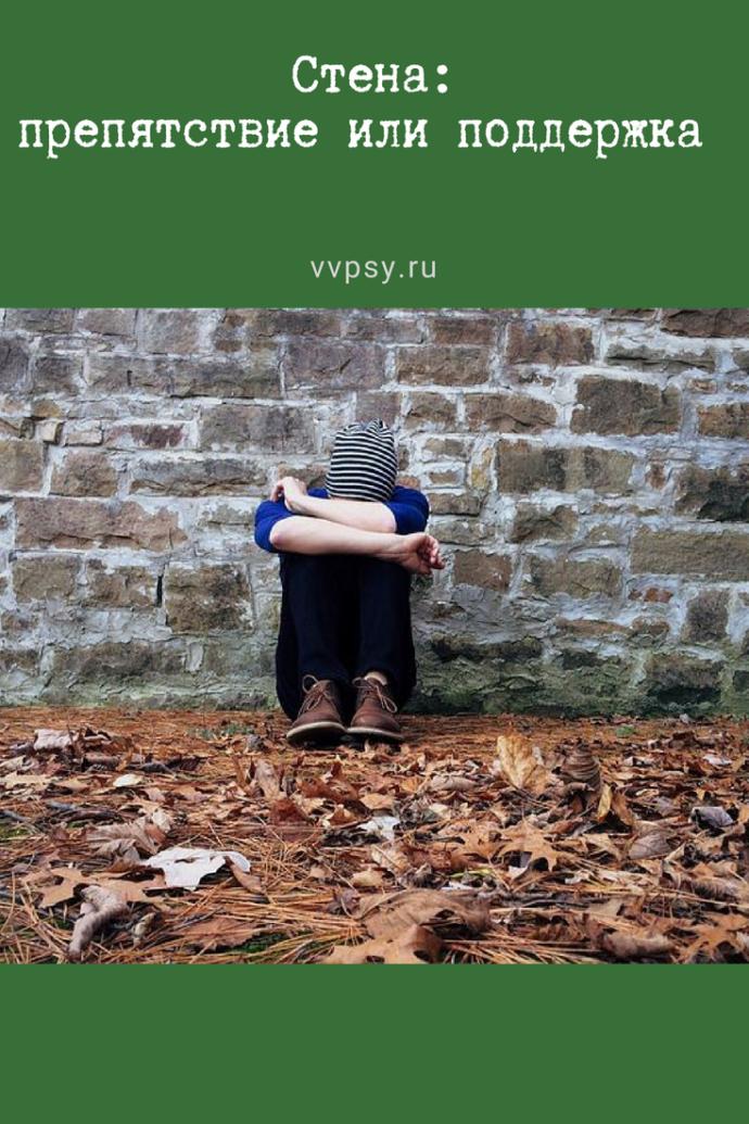 препятствие или поддержка. Сайт психолога Валерия Вятчанина