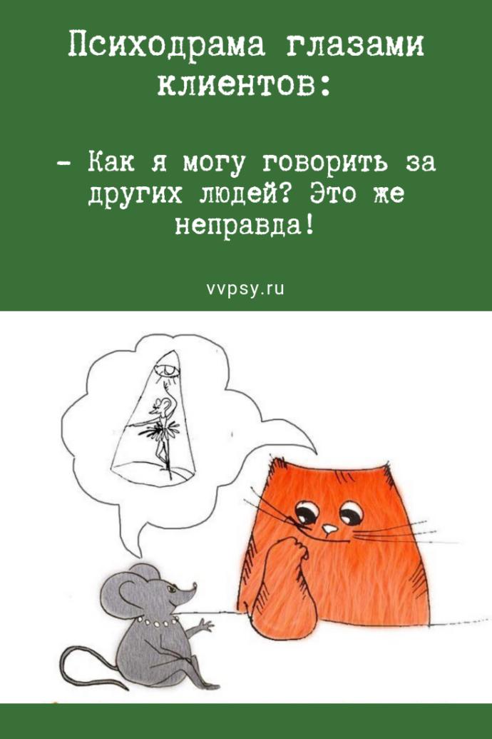 Психодрама глазами клиентов. Сайт психолога Валерии Вятчаниной