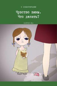 Чувство вины. Сайт психолога Валерии Вятчаниной