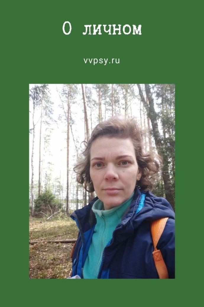 О личном. Сайт психолога Валерии Вятчаниной