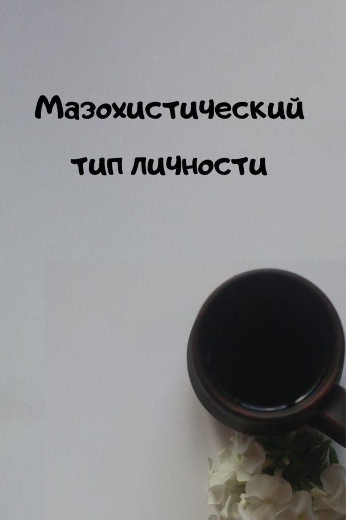 Сайт психолога Валерия Вятчанина. Махохистический тип личности